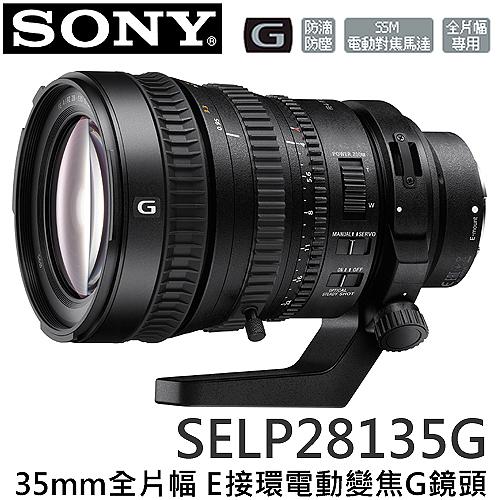 SONY 35mm全片幅 E接環電動變焦 G鏡頭 SELP28135G☆24期0利率↘☆
