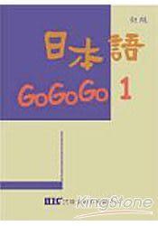 日本語GOGOGO1(書 3CD)