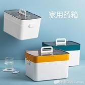 家用醫藥箱多層加大容量急救箱便攜式應急醫護箱藥品收納藥盒WD 檸檬衣舍