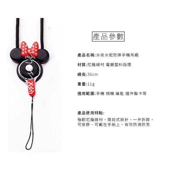 米奇米妮 卡通 造型手機掛繩/吊繩 防滑防摔 指扣式 可拆卸 [ WiNi ]