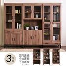 【時尚屋】[DV9]克里斯8尺書櫥組DV9-213+214+215免組裝/免運費/書櫃