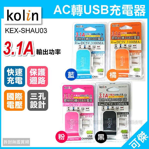 歌林  Kolin  KEX-SHAU03  AC轉USB充電器  充電快速省時  攜帶方便 隨插隨用 安心安全 可傑