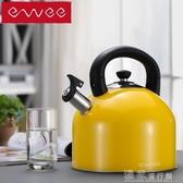 煮水壺德國ewee家用燒水壺304不銹鋼鳴笛音水壺大容量電磁爐電陶爐專用YJT 快速出貨