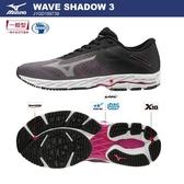 胖媛的店  美津濃MIZUNO WAVE SHADOW 3 寬楦一般型女款慢跑鞋 J1GD199739(深灰)