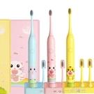 兒童聲波電動牙刷充電式2歲以上小孩寶寶全自動軟毛便攜 一米陽光