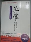 【書寶二手書T1/命理_OMG】算運-整理房間就是整理運勢_舛田光洋