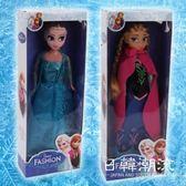 冰雪奇緣巴比娃娃愛莎公主玩具洋娃娃套裝女孩艾莎公主單個愛沙