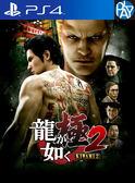 PS4-人中之龍 極 2 中文版 附初回特典  現貨發行 PLAY-小無電玩