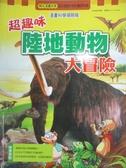 【書寶二手書T5/雜誌期刊_YHJ】超趣味陸地動物大冒險_許順奉,  周琡萍