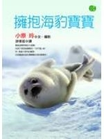 二手書博民逛書店 《擁抱海豹寶寶-NATURE`S WINDOW 29》 R2Y ISBN:957331858X│小原玲