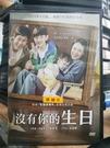 挖寶二手片-T02-165-正版DVD-韓片【沒有你的生日】-薛耿求 全道嬿 尹燦榮(直購價)