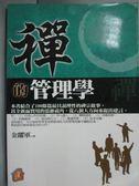 【書寶二手書T6/財經企管_IMB】禪的管理學_金躍軍