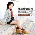 馬丁靴英倫風真皮男女童單靴寶寶短靴兒童靴子【聚可愛】