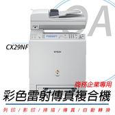 EPSON AcuLaser CX29NF【送Panasonic國際牌 輕巧型吹風機】彩色雷射傳真複合機