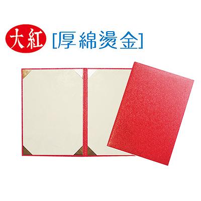 EFFORT 巨匠 UA0202-2 A4厚綿燙金證書夾/獎狀夾 大紅