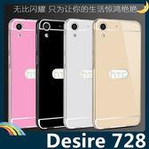 HTC Desire 728 金屬邊框+PC背板保護套 二合一推拉款 超薄輕便 耐用不掉色 手機套 手機殼