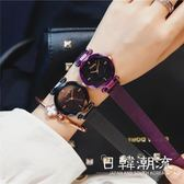 手錶 網紅磁鐵表帶自粘懶人手表女抖音同款星空韓版潮流學生防水磁力表