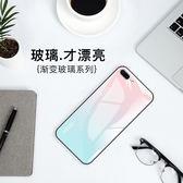 售完即止-蘋果8plus手機殼iphone7plus全包防摔6s新款八簡約iphone6玻璃庫存清出(5-28S)