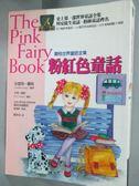 【書寶二手書T4/兒童文學_IPI】粉紅色童話_蘇希亞, 安德魯.