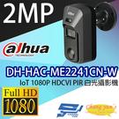 高雄/台南/屏東監視器 DH-HAC-ME2241CN-W IoT 1080P HDCVI PIR 白光攝影機 大華