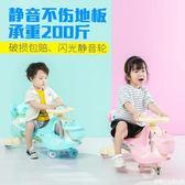 扭扭車溜溜車搖擺車兒童車1-3歲男女寶寶玩具學步車小孩萬向輪  糖糖日系森女屋YYP