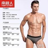 南極人4條盒裝男士內褲男三角褲純棉質青年透氣性感可愛大碼褲頭【小艾新品】