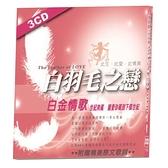 【停看聽音響唱片】【CD】白羽毛之戀白金情歌 (3CD)