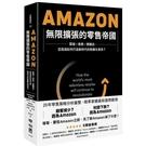 Amazon無限擴張的零售帝國(雲端×會員×實體店.亞馬遜如何打造新時代的致勝生態系)