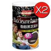 《紅布朗》香醇黑芝麻粉 二入組(500公克/罐)