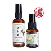【阿原肥皂】艾草防蚊液95ml加贈60ml乙瓶