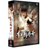 【限量特價】李小龍傳奇 DVD ( 陳國坤/王洛勇/于承惠/邊瀟瀟 )