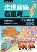 (二手書)走進寶島看臺灣:文化藏寶圖(修訂版)