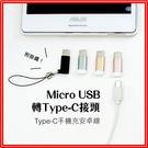 安卓 轉 TYPE-C H46 轉接器 Micro USB HTC10 Note8 Zenfone4 XZ1 轉接器