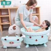 浴盆 龍欣初生嬰兒洗澡盆可坐躺通用新生兒小孩兒童大號沐浴桶寶寶浴盆 T 開學季特惠