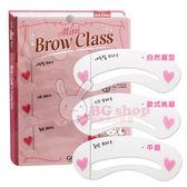 Brow Class 畫眉輔助卡/修眉卡 3入【BG Shop】彩妝工具/美妝小物 ~ 韓國熱銷~