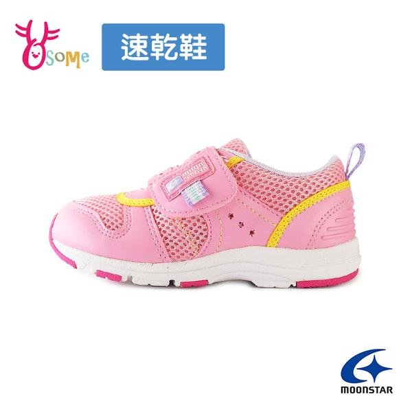 Moonstar月星童鞋 女童運動鞋 速乾鞋 日本機能鞋 慢跑鞋 跑步鞋 魔鬼氈運動鞋 L9602#粉紅◆奧森