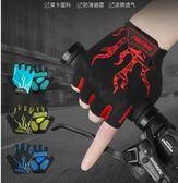 騎行手套半指山地腳踏車短指手套