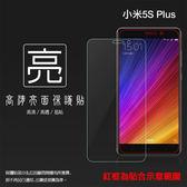 ◆亮面螢幕保護貼 MIUI Xiaomi 小米 小米手機 5s Plus 保護貼 亮貼 亮面貼 保護膜