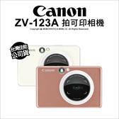 Canon ZV-123A 拍可印相機 相印機 可連手機拍可印 公司貨【送20張相紙+送登入禮~9/30+24期】薪創數位