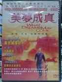 影音專賣店-P04-182-正版DVD-電影【美夢成真】-羅賓威廉斯 小古巴古汀 安娜貝拉西歐拉 麥斯馮西度