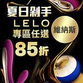 LELO任選85折