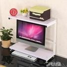 顯示器底座增高架列印機架子辦公桌收納置物架臺式電腦收納架子【快速出貨】