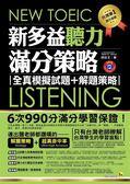 (二手書)NEW TOEIC LISTENING新多益聽力滿分策略:全真模擬試題+解題策略