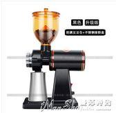 咖啡機小飛鷹咖啡磨豆機家用電動咖啡豆研磨機小型研磨器商用磨豆機LX【四月特賣】