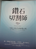 【書寶二手書T6/宗教_JDV】鑽石切割師-一個凡夫俗子的悟境之旅_麥克‧費屈曼