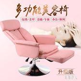 美容面膜體驗椅子美瞳美睫美甲化妝躺椅可擱腳平躺電腦午休家用辦公椅 PA6155『紅袖伊人』