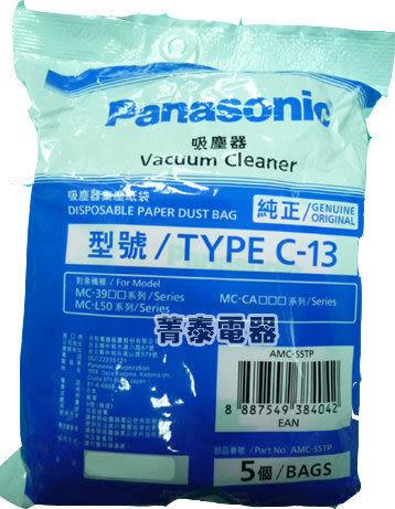 Panasonic 原廠日本製吸塵器紙袋【 C-13 】ㄧ包五入裝,適用機型MC-CA681/ MC-CA683 / MC-3920