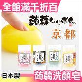 日本蒟蒻皂 洗顏皂 洗面 熱銷第一 部落客推薦 美妝 泡泡 潔面【小福部屋】