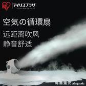 IRIS迷你空氣循環扇靜音節能家用電風扇臺式渦輪對流扇 瑪麗蓮安YXS