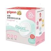 PIGEON 貝親 蘆薈精華防溢乳墊192+12片【佳兒園婦幼館】